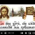 Црковнословенски јазик - Вовед; со Улјана Романенко, Парагвај  (19.01.2021)
