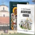 Саем на книгата 2018 - Манастир св. Јован Крстител, Слепче