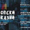 Фестивал на европска литература ЕВРОПСКИ ПРИКАЗНИ