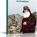 Старец Ефрем Катунакиски - ново издание