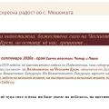 Крстовоскресна радост во с. Мешеишта (27.09.2020)